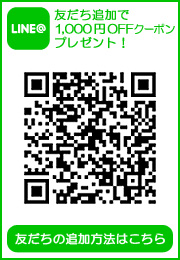 LINE@公式アカウント