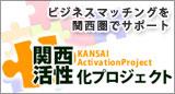関西活性化プロジェクト