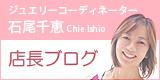 ジュエリーコーディネーター石尾千恵の店長ブログ