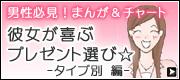 彼女が喜ぶプレゼント選び -タイプ別 編-