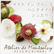 Atelier de Montsalvy(アトリエ デュ モンサルヴィ)