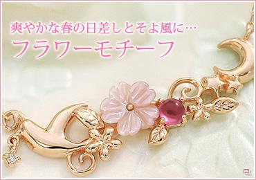 フラワー/花モチーフ